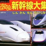 ワイド写真で新幹線を楽しもう≪かっこいい新幹線大集合≫