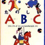 """アルファベットの絵本 """"たのしいABC"""""""