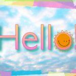 英語の遊び歌 【Hello Song/こんにちは】歌詞