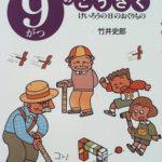 敬老の日の工作アイデア『9がつのこうさく』たのしい行事と工作|けいろうの日のおくりもの