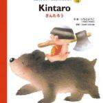 昔話英語絵本|Kintaro きんたろう「はじめてのめいさくえほん」