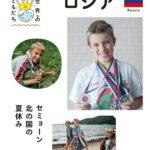 世界の友だちを知る絵本|ロシア|写真で見る北の国の夏休み