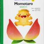 英語絵本|Momotatro ももたろう ( はじめてのめいさく (CDつき))