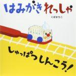 子どもの歯磨き|おすすめ絵本【はみがきれっしゃ しゅっぱつしんこう!】