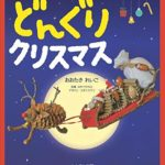 クリスマス飾りの作り方【どんぐりクリスマス】絵本紹介