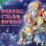 クリスマスにくつしたをさげるわけ|絵本|サンタクロースの伝説