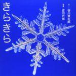 雪の結晶写真の絵本【きらきら】文|谷川俊太郎