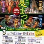 江戸趣味納涼大会 うえの夏まつり2019|上野イベント情報