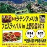 第4回ラテンアメリカフェスティバル in 上野公園2019|ラテンアメリカ料理