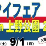 第4回タイフェア in 上野公園2019|8月の東京イベント