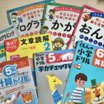学研のドリル|新年度に向けて子ども用ワークを買ってみた【子どもの勉強】