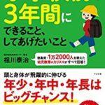 小学校前の3年間にできること、してあげたいこと/祖川泰治|読書記録|子育ておすすめの本