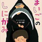小学校3年生頃におすすめの絵本「まいごのしにがみ」 作:いとうみく / 絵:田中映理|読書記録