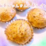 紅茶とにんじんの蒸しパン「3時のおやつレシピ」親子で手作り!子どもの家事練習に♬